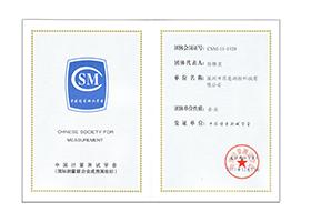 中国计量测试学会会员登记证书