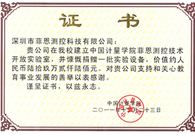 中国计量学院捐赠证书