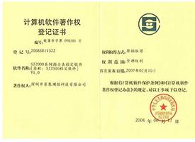 15-1.SJ2000系列指示表检定软件V1.0(软件著作权)