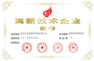 2010国家高新技术企业证书