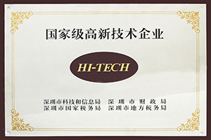 国家级高新技术企业牌匾