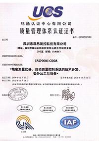 UCS认证证书中文2015